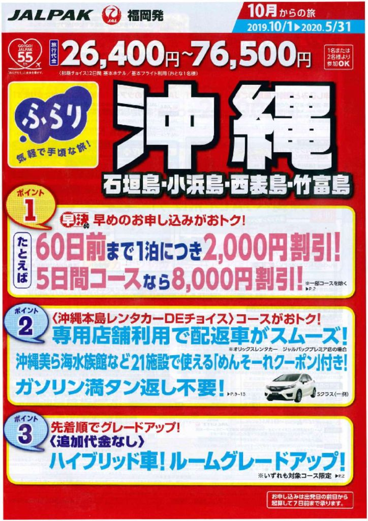jal_okinawaのサムネイル