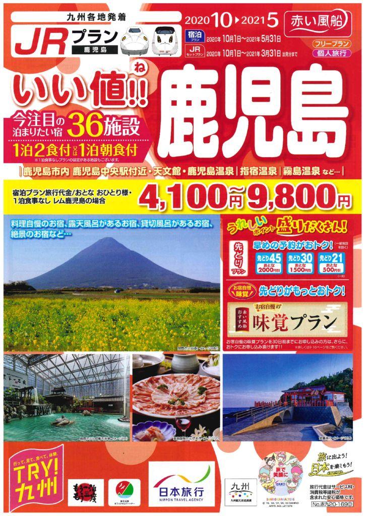 akai-kagoshimaのサムネイル