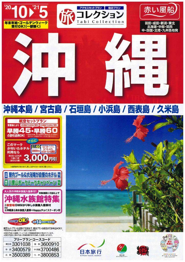 akai-okinawaのサムネイル